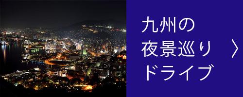 九州の夜景巡りドライブ
