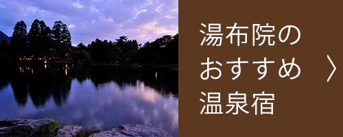 大分県のおすすめの温泉宿