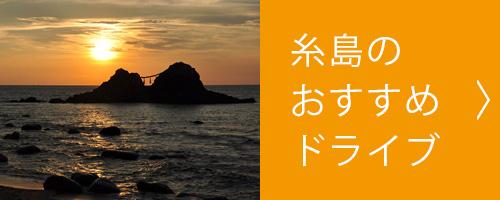 糸島のおすすめドライブ