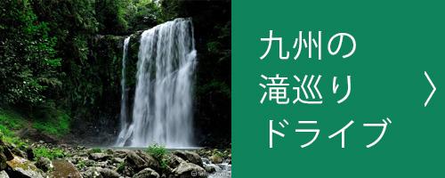 九州の滝巡りドライブ