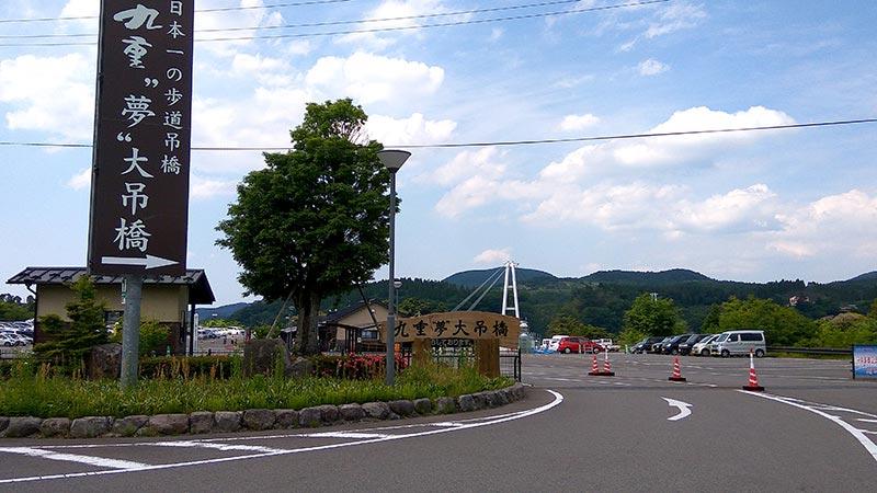 九重夢吊り橋入り口