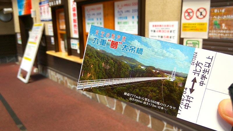 九重夢大吊橋のチケット