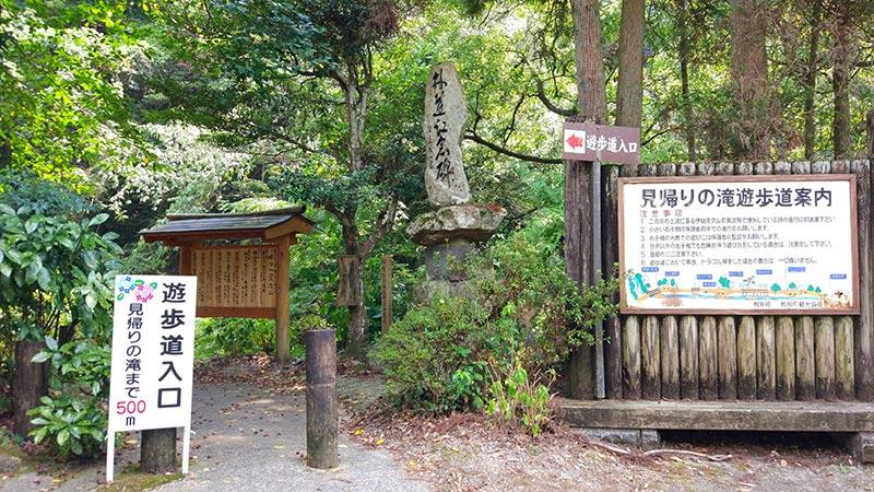 見返りの滝遊歩道入口