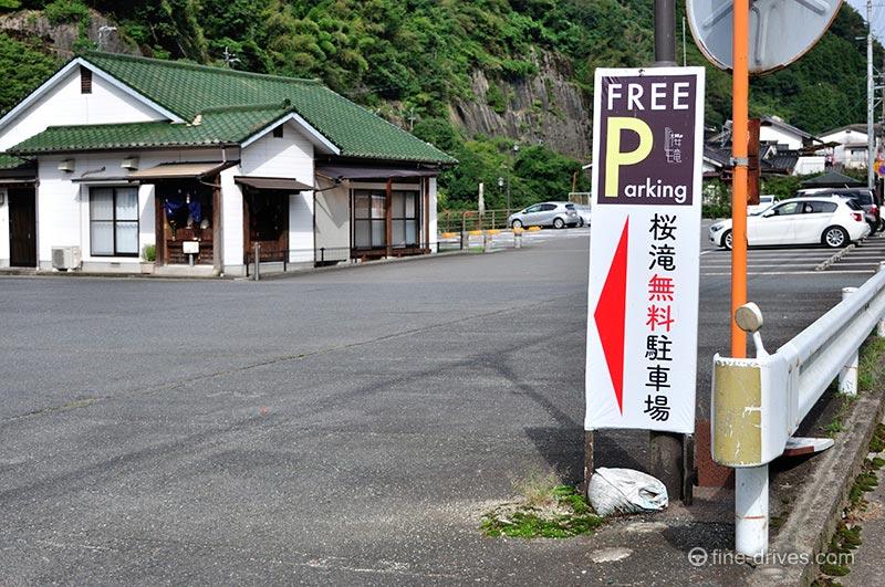 桜滝専用駐車場