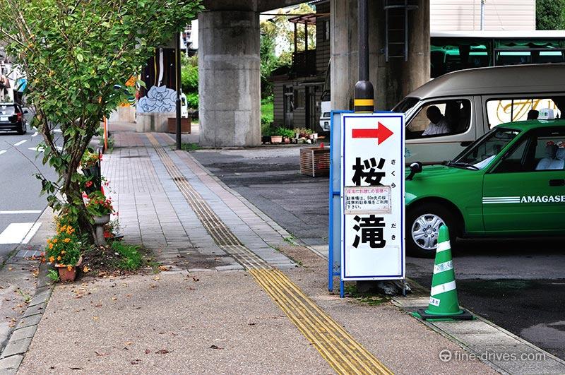 桜滝へのサイン