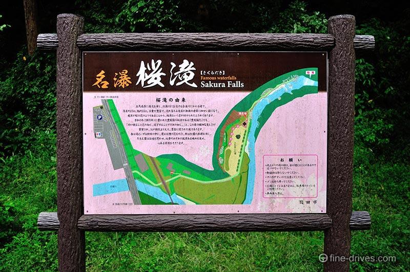 桜滝 説明看板