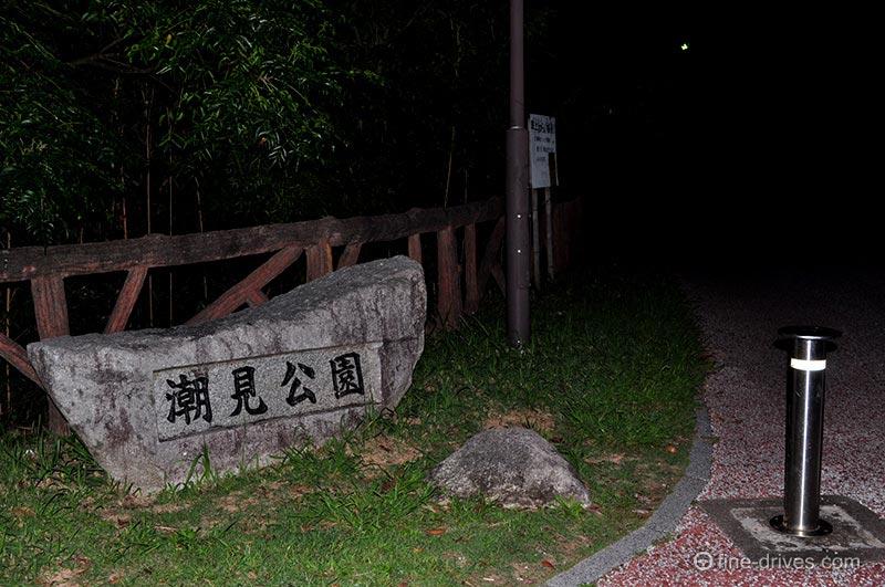 汐見公園入り口