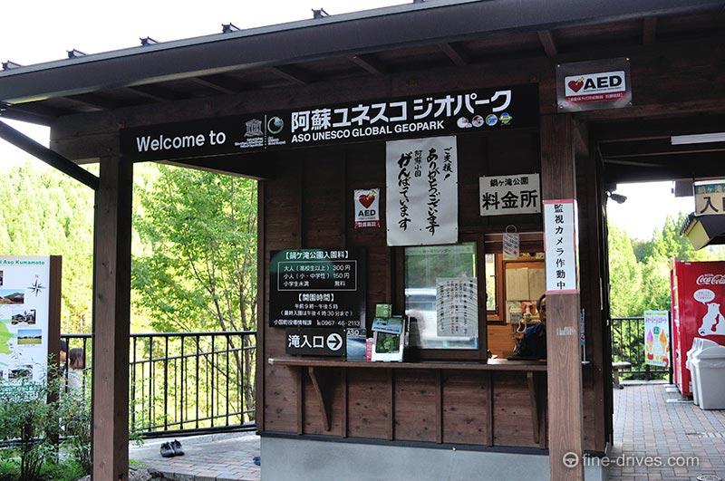 鍋ヶ滝公園の料金所