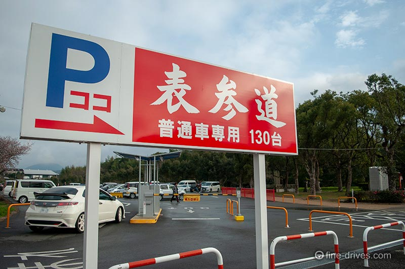 八幡駐車場