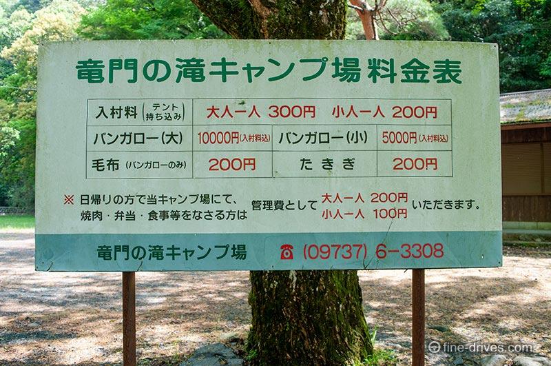 竜門の滝キャンプ場料金表