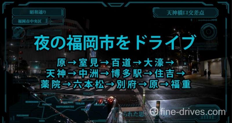 画像:夜の福岡市内をドライブ