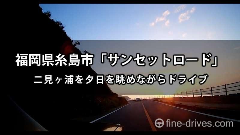 福岡県糸島市 サンセットドーロをドライブ
