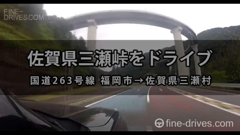 佐賀県三瀬峠をドライブ