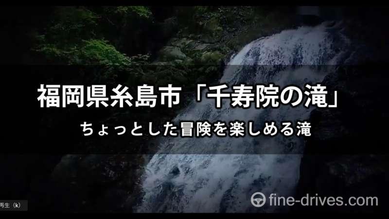 千手院の滝 福岡県糸島市