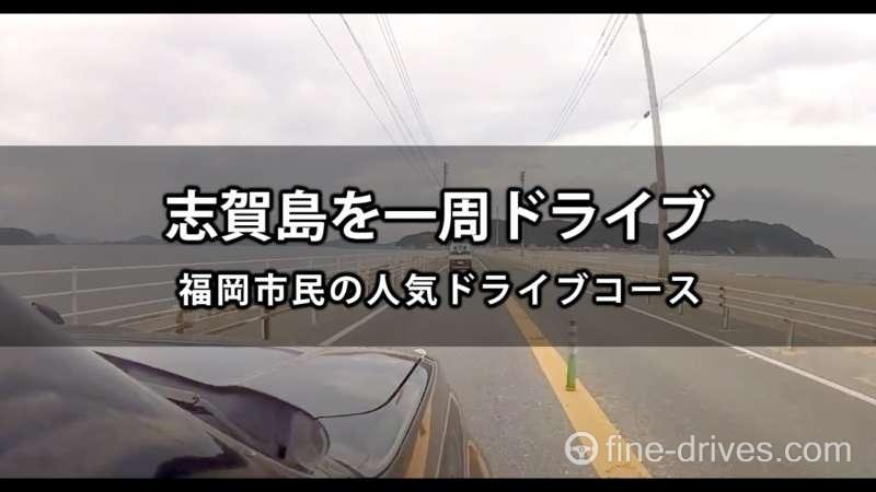志賀島を一周ドライブ