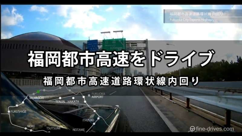 福岡都市高速道路をドライブ