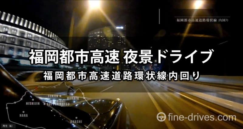 福岡都市高速 夜景ドライブ